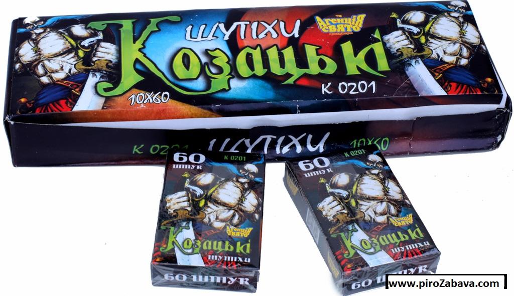 К0201 Козацькі Корсар 1 (1 пач/60 шт).