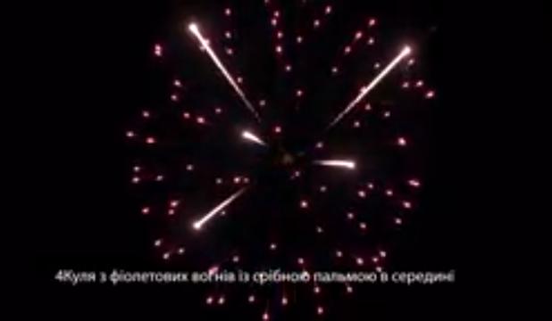 4″ Куля з фіолетових вогнів із срібною пальмою в середині