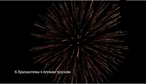 6″ Хризантема з легким тріском