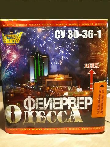 """Гурт СУ 30-36 """"Одеса"""""""
