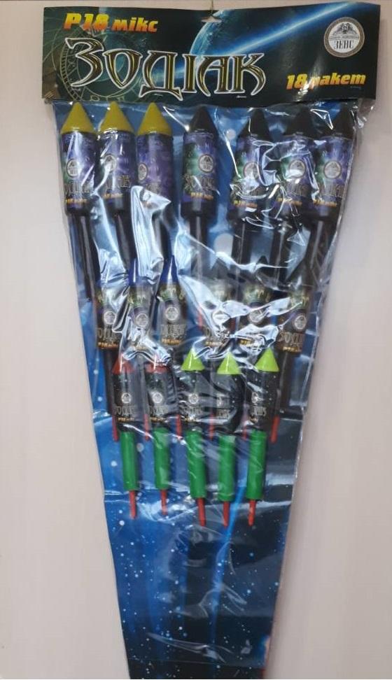 Ракети Р18 мікс Зодіак (1 уп/18шт)