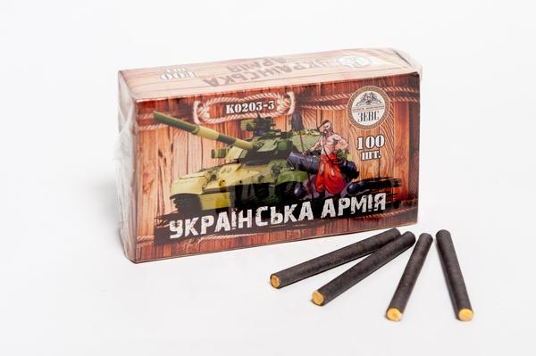 """К 0203-3 """"Українська армія"""" (1 пач/100шт)"""