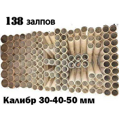 Фейерверк КГБ 09 (30-50 мм, 138 выс-в)
