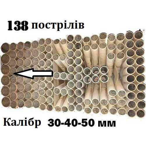 Феєрверк КГБ 09 (30-50 мм, 138 пос-в)
