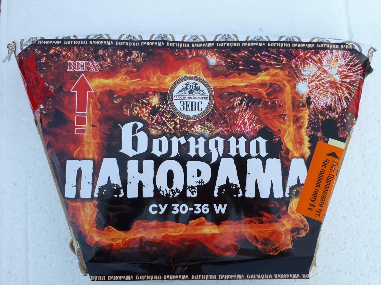 """ЯФ30-6″Вогняна Панорама"""" W"""