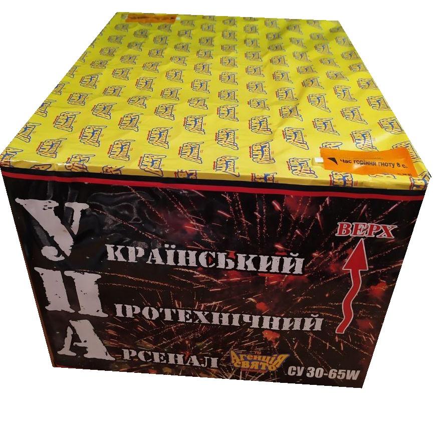 """СУ 30-65 """"УПА"""" 2/1  (30мм, 65 пос-в)"""