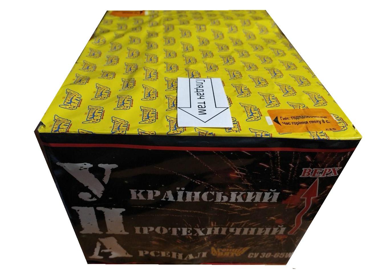 """СУ 30-65 """"УПА""""(30мм, 65 пос-в)"""
