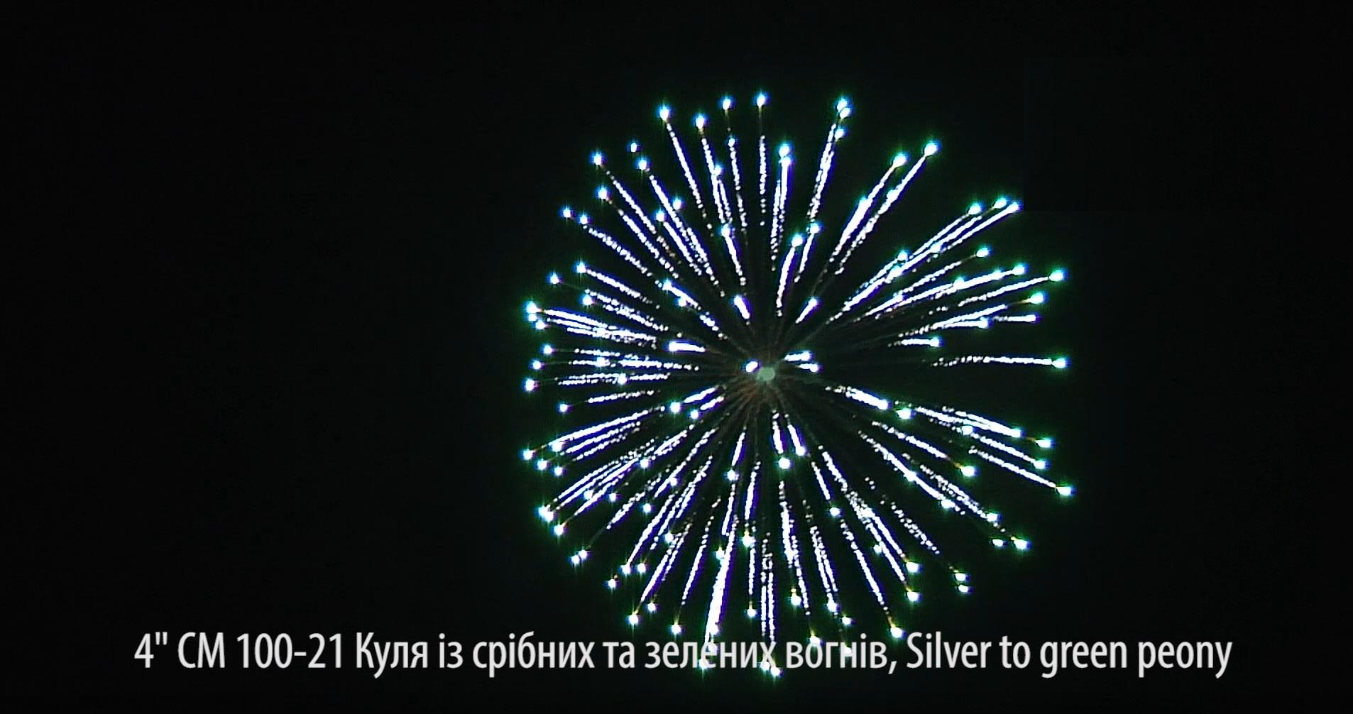 4″Ядро Куля із срібних та зелених вогнів