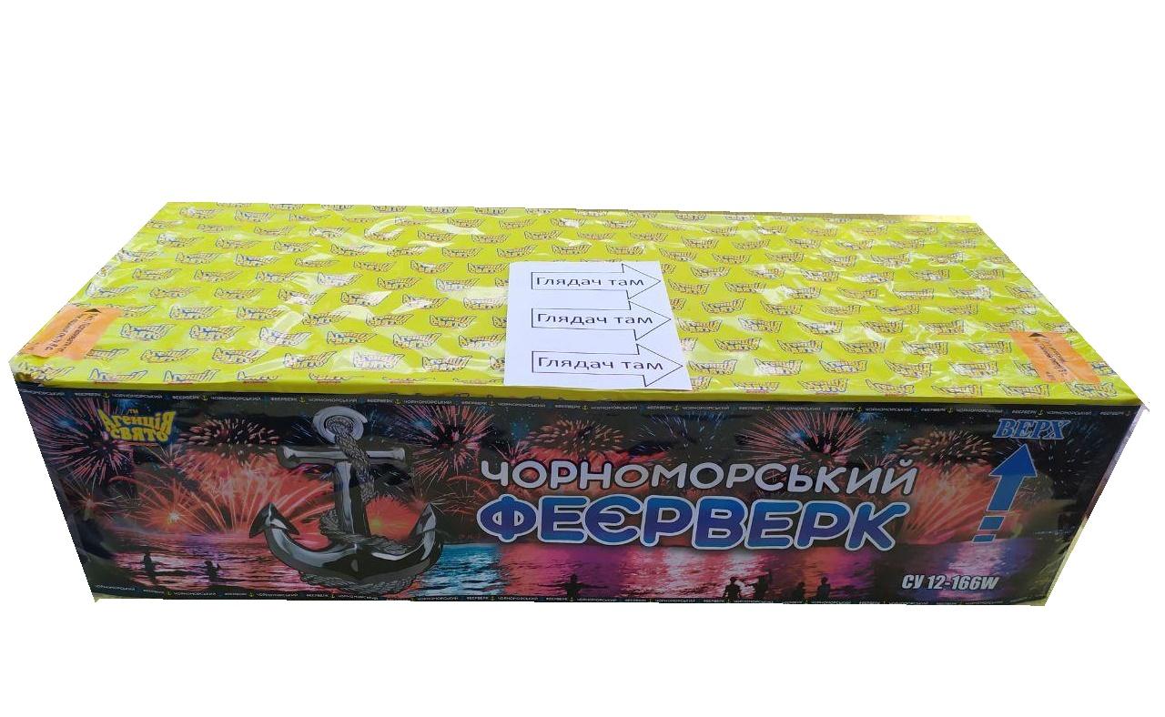 """СУ 12-166W """"Чорноморський"""" (20-30мм, 166 пос-в)"""