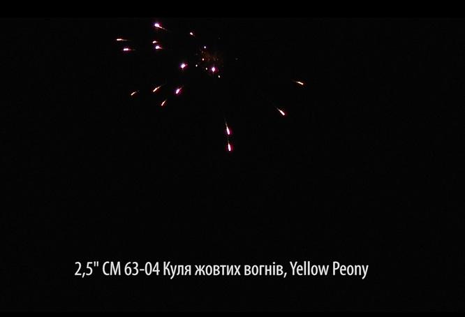 2.5″Ядро Куля з жовтих вогнів